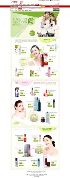 qq商城化妆品首页模板源文件
