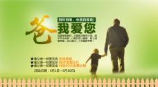 淘宝父亲节促销活动海报