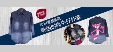 2014韩版牛仔外套淘宝促销海报