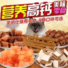 龙佰仕猫零食