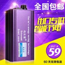 首图 车图 电器类 科技感 紫色