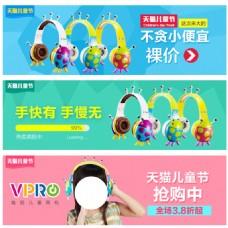 钻展图 儿童耳机 六一儿童节