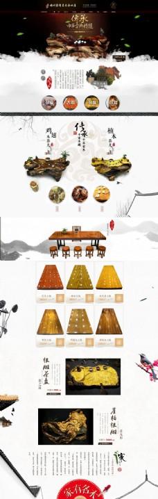 淘宝中国风首页