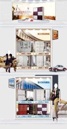 淘宝居家家具展销海报