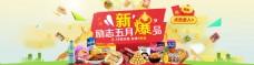 淘宝零食小吃促销海报