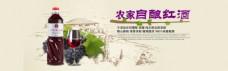 淘宝农家自酿红酒促销海报设计PSD素材