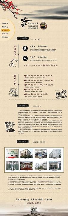 淘宝茶叶店铺品牌故事界面设计