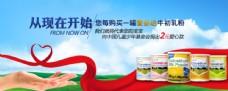 奶粉广告图片