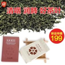 茶叶类直通车图 冬凌草茶甜茶