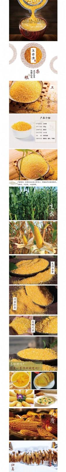 玉米玉米渣农产品淘宝类详情