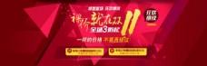 淘宝天猫2015双11全球狂欢