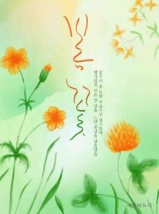 韩国水彩花朵海报psd素材