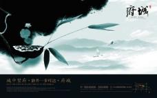 中国风房地产广告psd素材