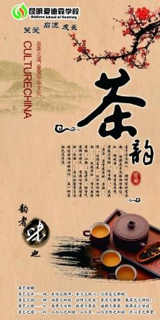 中华茶文化海报psd素材