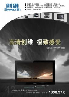 创维高清液晶电视广告psd素材