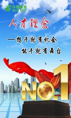 中国邮政企业文化理念海报
