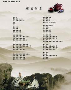 茶文化画册psd素材