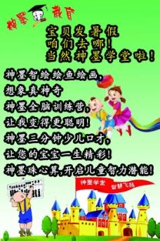 儿童暑期培训宣传单psd素材