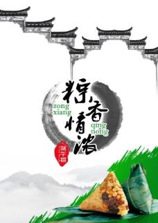 端午节促销海报psd素材