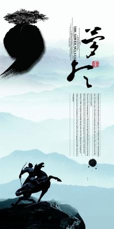 水墨中国梦想企业文化海报