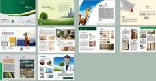 清新企业手册psd素材