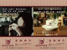 爱咖啡宣传单