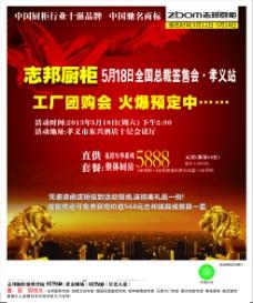 志邦橱柜海报设计CDR