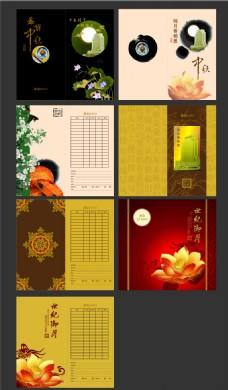 中秋节画册创意设计宣传
