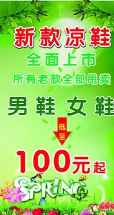服装绿色海报图片