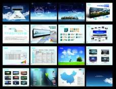 蓝色大气企业宣传画册设计矢量素材