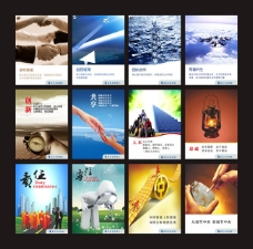 企业文化标语展板矢量素材