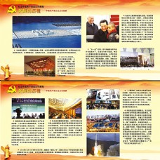 中国共产党成立90周年图片展板模板