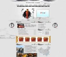 品牌白酒企业网站展示