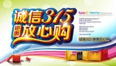诚信315钜惠放心购促销海报ai素材