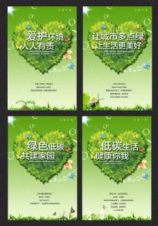 心形树叶公益海报设计模板psd素材