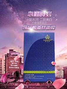 玻尿酸蚕丝面膜淘宝微信海报广告图片