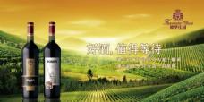 法国红酒海报
