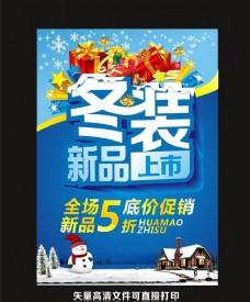冬装新品上市海报矢量素材