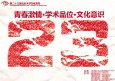 第二十三届北京大学生电影节