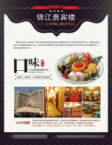 酒店餐饮海报