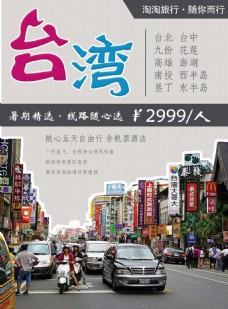台湾旅游广告