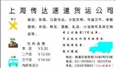 汽车运输类 名片模板 CDR_5134