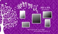 婚礼资料布置图库婚庆背景舞台现场效果图