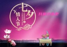 浪漫七夕情人节