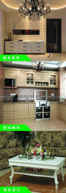 家具 客厅 厨房 茶几图片