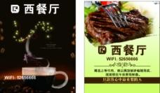 西餐厅餐牌图片