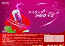 情人节手机特卖宣传海报图片