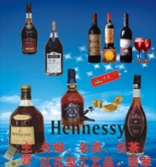 烟酒广告样版图片