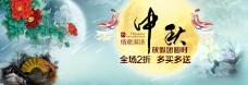 淘宝中秋节海报素材