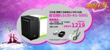 淘宝七夕情人节数码家电主机促销海报